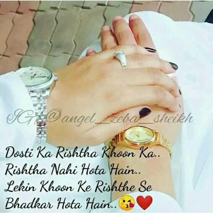 💞  इश्क़-मोहब्बत - @ angel _ zeba sheikh Dosti Ka Rishtha Khoon Ka . . Rishtha Nahi Hota Hain . . Lekin Khoon Ke Rishthe Se Bhadkar Hota Hain . . 1 - ShareChat