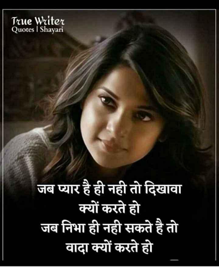 💏 इश्क़-मोहब्बत - True Writer Quotes   Shayari जब प्यार है ही नही तो दिखावा । क्यों करते हो जब निभा ही नही सकते है तो वादा क्यों करते हो - ShareChat