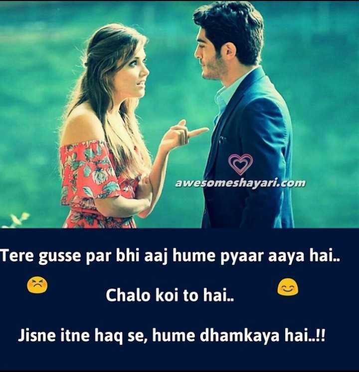 💏इश्क़-मोहब्बत - awesomeshayari . com Tere gusse par bhi aaj hume pyaar aaya hai . . Chalo koi to hai . . Jisne itne haq se , hume dhamkaya hai . . ! ! - ShareChat