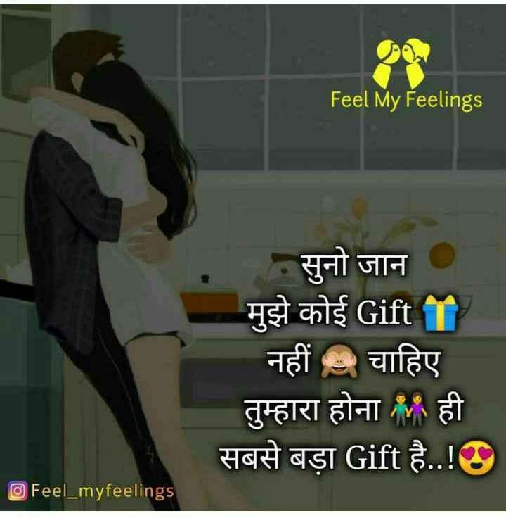 💏इश्क़-मोहब्बत - Feel My Feelings सुनो जान मुझे कोई Gift नहीं चाहिए तुम्हारा होना Mही सबसे बड़ा Gift है . . ! OFeel _ myfeelings - ShareChat