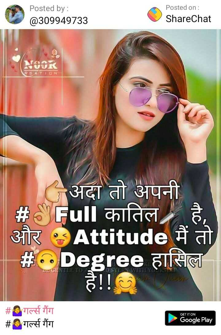 💏 इश्क़-मोहब्बत - Posted by : 309949733 Posted on : ShareChat NOOR RELATION # | और # अदा तो अपनी Full कातिल है , Attitude मैं तो Degree GIRAST है ! ! DE GENT NTLET DSDERN WITHYA GET IT ON # गर्ल्स गैंग # गर्ल्स गैंग Google Play - ShareChat