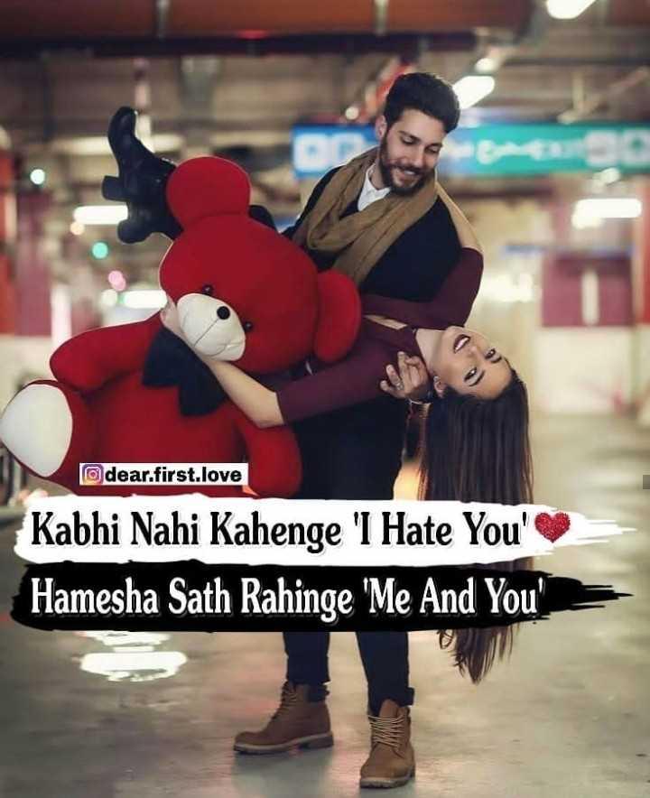 💏इश्क़-मोहब्बत - dear . first . love Kabhi Nahi Kahenge ' I Hate You ' Hamesha Sath Rahinge ' Me And You ' - ShareChat