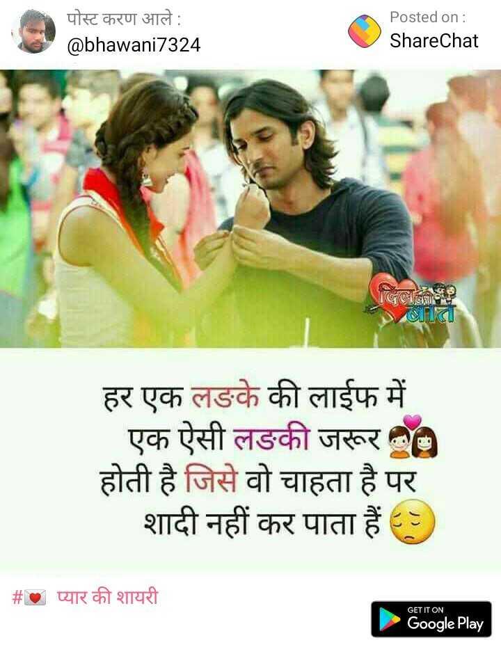 💞  इश्क़-मोहब्बत - पोस्ट करण आले : @ bhawani7324 Posted on : ShareChat ७ ॥ हर एक लङके की लाईफ में एक ऐसी लङकी जरूर होती है जिसे वो चाहता है पर शादी नहीं कर पाता हैं । # ० प्यार की शायरी GET IT ON Google Play - ShareChat