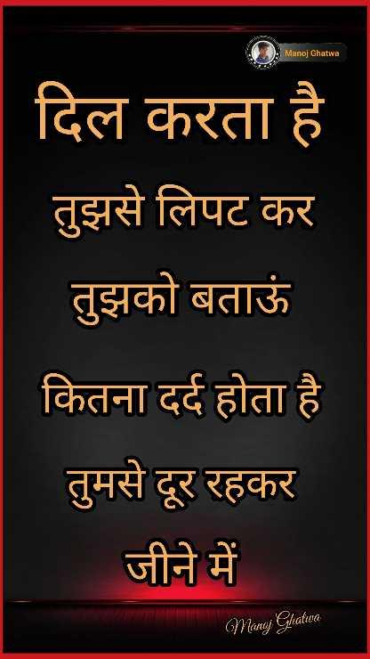 💏 इश्क़-मोहब्बत - Manoj Ghatwa दिल करता है तुझसे लिपट कर तुझको बताऊं कितना दर्द होता है तुमसे दूर रहकर जीने में Manoj Ghatua - ShareChat