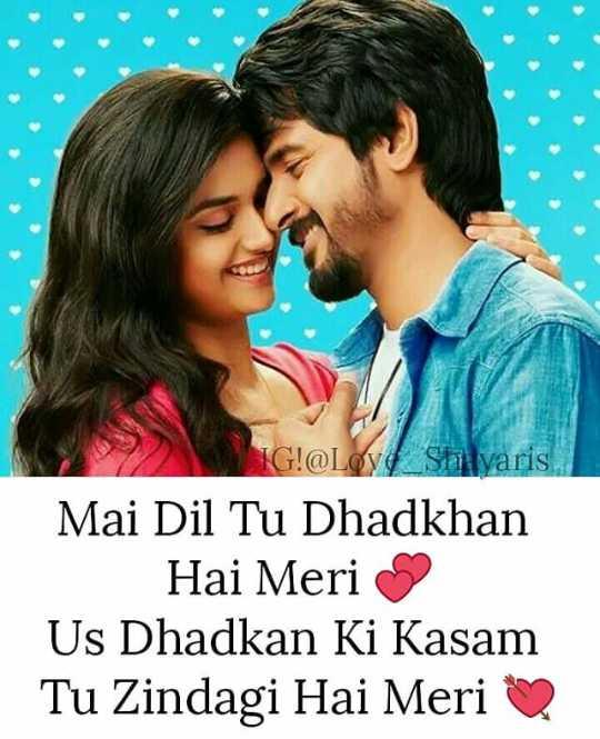💏इश्क़-मोहब्बत - IG ! @ Love _ shlyaris Mai Dil Tu Dhadkhan Hai Meri Us Dhadkan Ki Kasam Tu Zindagi Hai Meri ♡ - ShareChat