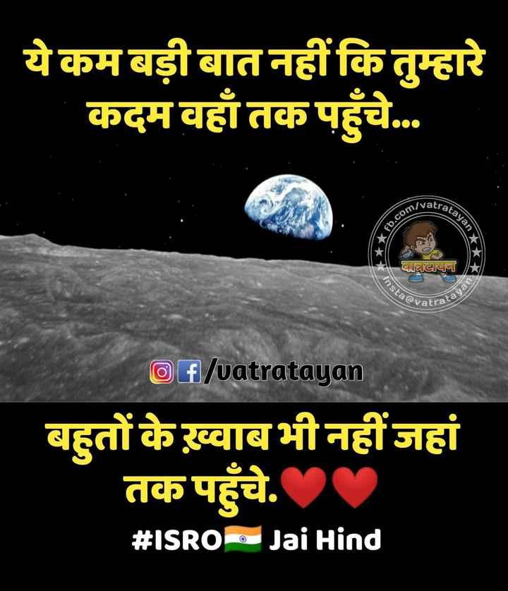 🛰इस्रो चंद्रयान 2 - ये कम बड़ी बात नहीं कि तुम्हारे कदम वहाँ तक पहुंचे . . . ratayan cb . com / v वात्रटायन Insta Ca @ vatrs tavan Of / vatratayan बहुतों के ख़्वाब भी नहीं जहां तक पहुँचे . # ISRO - Jai Hind - ShareChat
