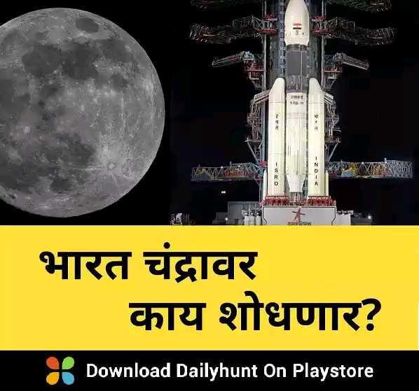 🛰इस्रो चंद्रयान 2 - भारत चंद्रावर काय शोधणार ? Download Dailyhunt On Playstore - ShareChat