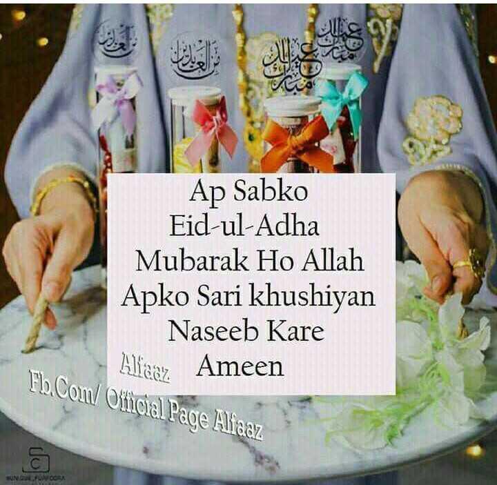 🌙ईद अल अज़हा - Ap Sabko Eid - ul - Adha Mubarak Ho Allah Apko Sari khushiyan Naseeb Kare Alfaaz Ameen Hlo . Com / Oficial Page Alfaaz - ShareChat