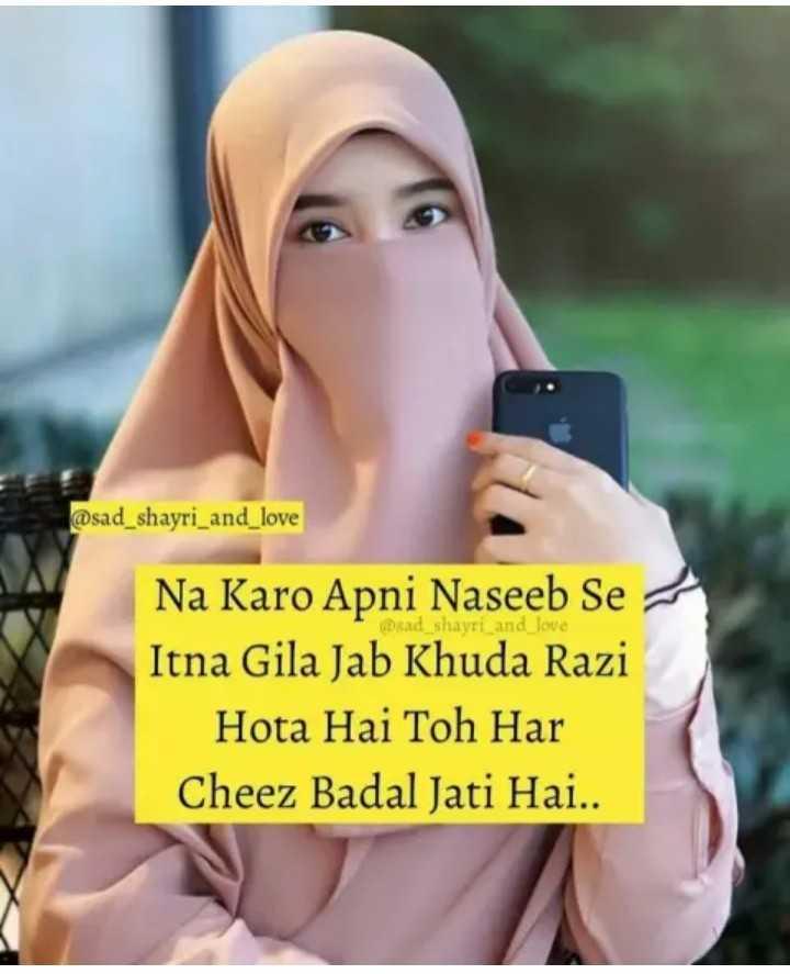 ईद-उल-फितर - @ sad _ shayri _ and _ love sad shayrt and love Na Karo Apni Naseeb Se Itna Gila Jab Khuda Razi Hota Hai Toh Har Cheez Badal Jati Hai . . - ShareChat