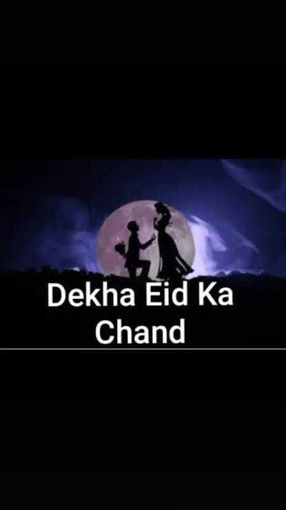 ईद का चांद - Dekha Eid Ka Chand - ShareChat