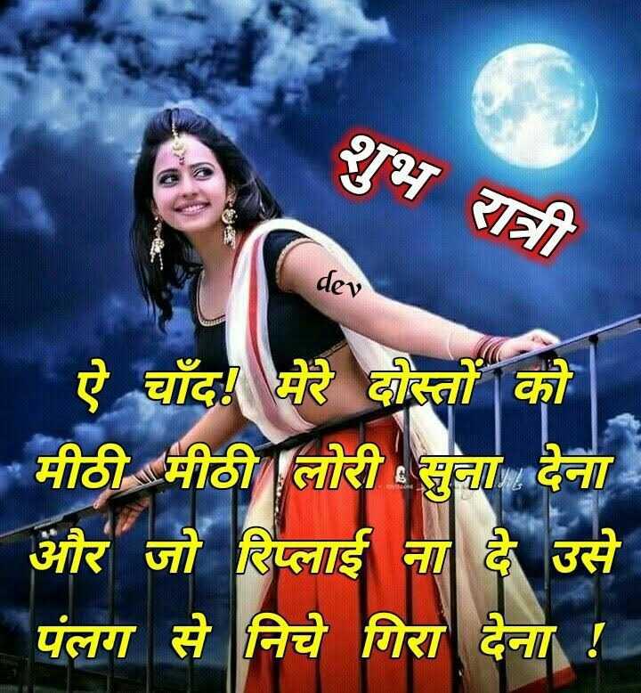 ईद का चांद - शुभ रात्री dev ऐ चाँद मेरे दोस्तों को । मीठी मीठी लोरी ना देना और जो रिप्लाई ना है उसे पंलग से निचे गिरा देना ! - ShareChat