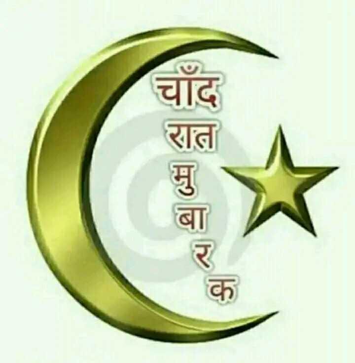 ईद का चांद - चाँद रात - ShareChat