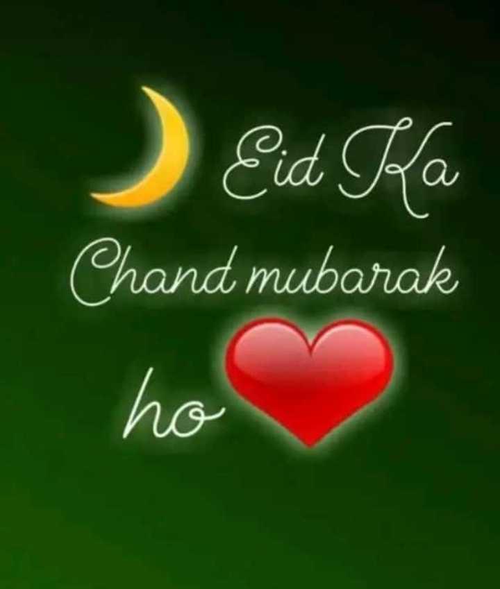 ईद की चाँद रात - D Eid Ka Chand mubarak ho - ShareChat