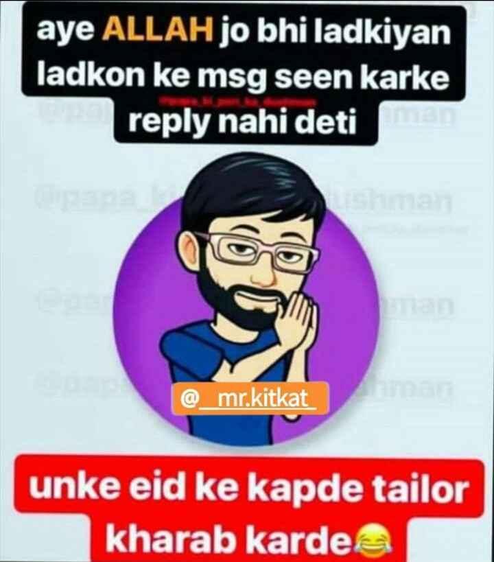 ईद की चाँद रात - aye ALLAH jo bhi ladkiyan ladkon ke msg seen karke reply nahi deti @ mr . kitkat unke eid ke kapde tailor kharab karde - ShareChat