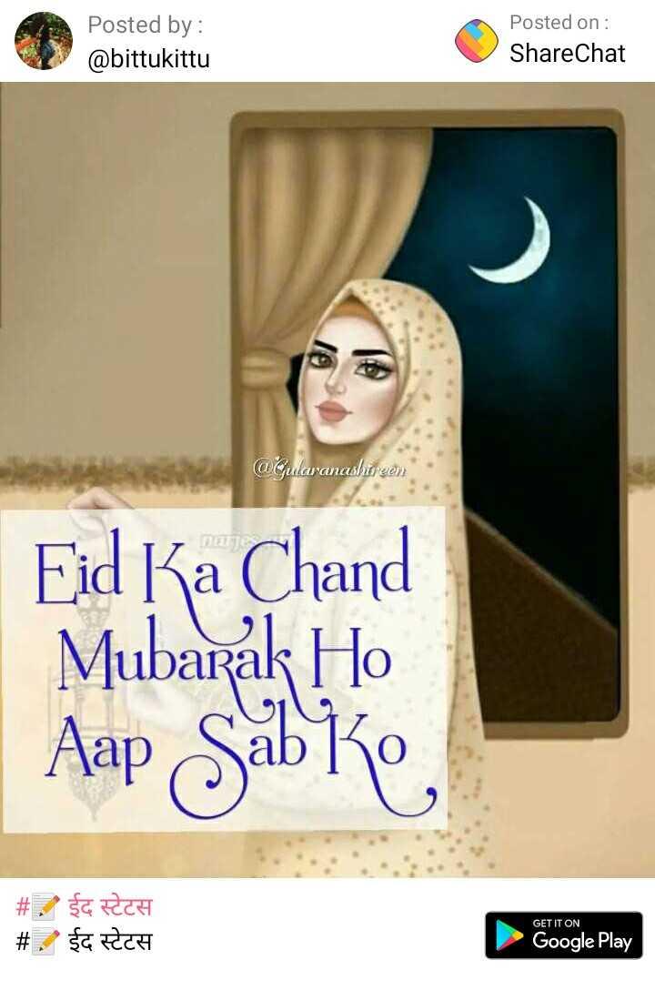 ईद की चाँद रात - Posted by : @ bittukittu Posted on : ShareChat @ Gularanashtreen Fid Ka Chand Mubarak Ho Aap Sabke # $ RCH # . RCH GET IT ON Google Play - ShareChat