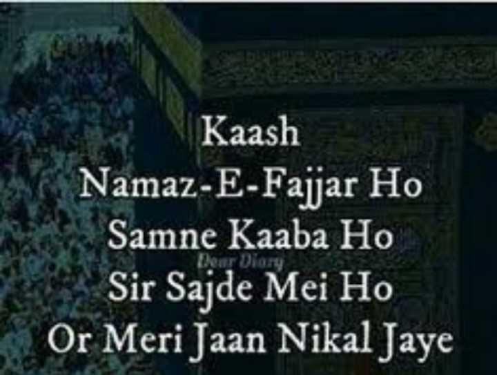 🛐ईद की नमाज़ - Kaash Namaz - E - Fajjar Ho Samne Kaaba Ho Sir Sajde Mei Ho Or Meri Jaan Nikal Jaye - ShareChat