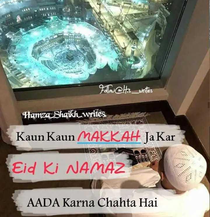 🛐ईद की नमाज़ - Falow @ Hs _ writes Hamza Shaikh writes Kaun Kaun MAKKAH Ja Kar Eid Ki NAMAZ AADA Karna Chahta Hai - ShareChat