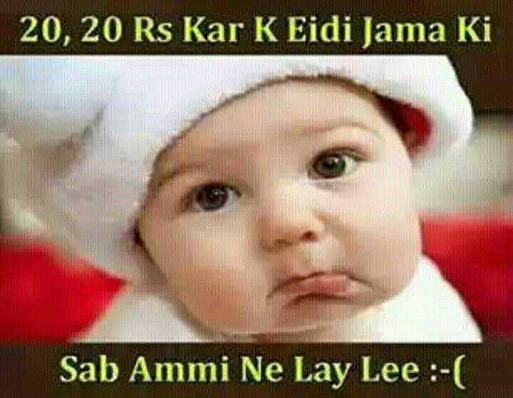 💸 ईद जोक्स - 20 , 20 Rs Kar K Eidi Jama Ki Sab Ammi Ne Lay Lee : - ( - ShareChat