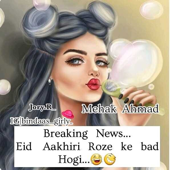 💸 ईद जोक्स - JorysR Mehak Ahmad IGſbindaas _ girly Breaking News . . . Eid Aakhiri Roze ke bad Hogi . . . OG - ShareChat