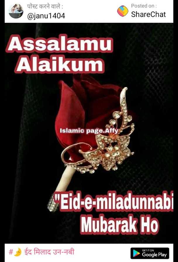 🌛 ईद मिलाद उन-नबी - पोस्ट करने वाले : @ janu1404 Posted on : ShareChat Assalamu Alaikum Islamic page . Affy Eid - e - miladunnabi Mubarak Ho # & & FASTIG 37 - 477 GET IT ON Google Play - ShareChat