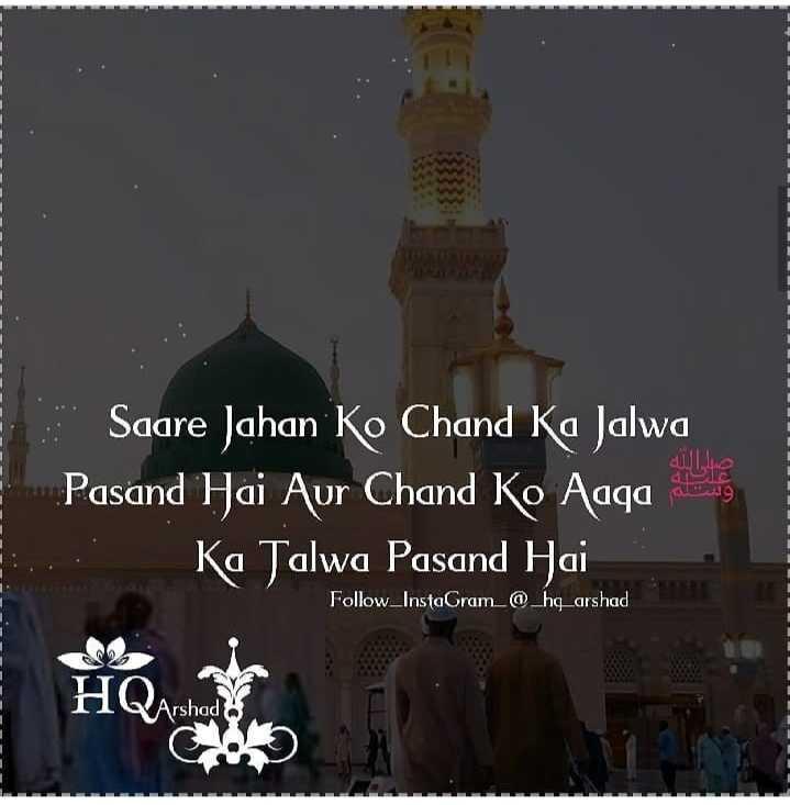 🌛 ईद मिलाद उन-नबी - Saare Jahan Ko Chand Ka Jalwa Pasand Hai Aur Chand Ko Aaqa Ka Talwa Pasand Hai Follow _ InstaGram _ m _ hq _ arshad - ShareChat