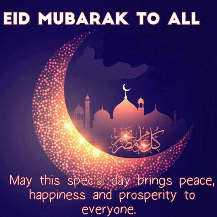 ईद मुबारक - EID MUBARAK TO ALL May this special day brings peace , happiness and prosperity to everyone . - ShareChat