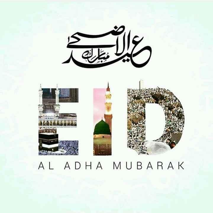 🕌ईद मुबारक़ - BOS AL ADHA MUBARAK - ShareChat