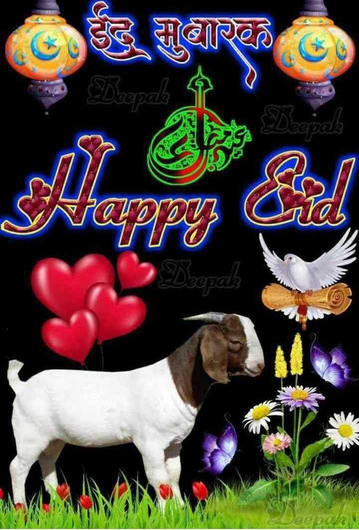 🕌ईद मुबारक़ - Sa herenc LAADNO Deepak - ShareChat