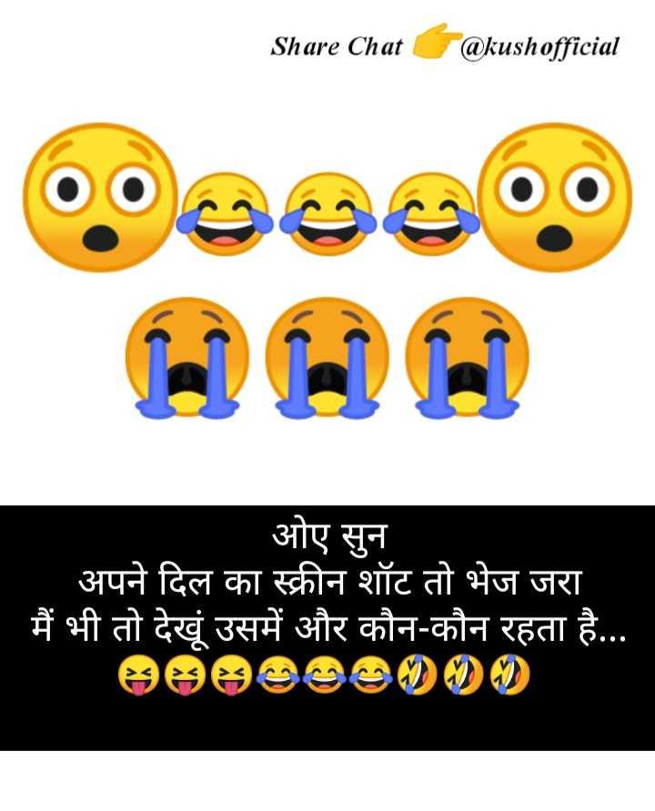 ☪ ईद सेल्फी🤳 - Share Chat @ kush official 0000000 ओए सुन अपने दिल का स्क्रीन शॉट तो भेज जरा मैं भी तो देखू उसमें और कौन - कौन रहता है . . . - ShareChat
