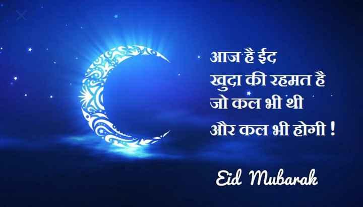 📝 ईद स्टेटस - आज है ईद खुदा की रहमत है । जो कुल भी थी और कल भी होगी ! Eid Mubarak - ShareChat