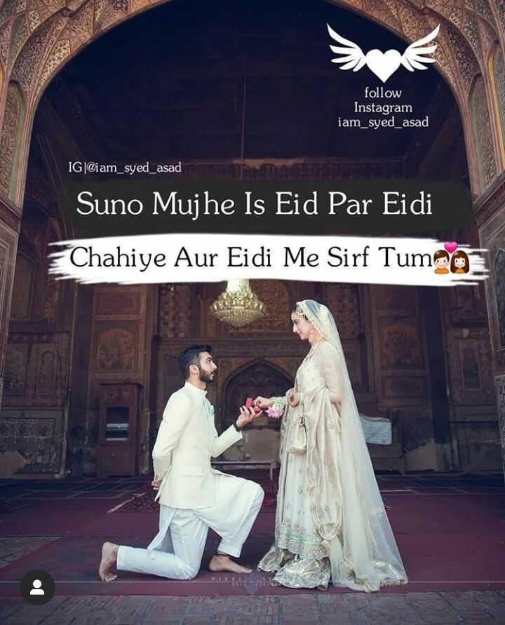 😉 ईदी तो बनती है - follow Instagram iam _ syed _ asad IG @ iam _ syed _ asad Suno Mujhe Is Eid Par Eidi Chahiye Aur Eidi Me Sirf Tum - ShareChat