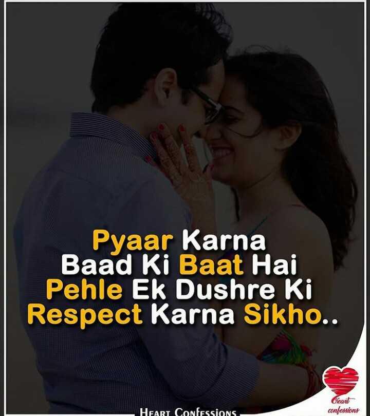 ईशक मोहबत - Pyaar Karna Baad Ki Baat Hai Pehle Ek Dushre Ki Respect Karna Sikho . . Oleart confessions HEART Confessions - ShareChat