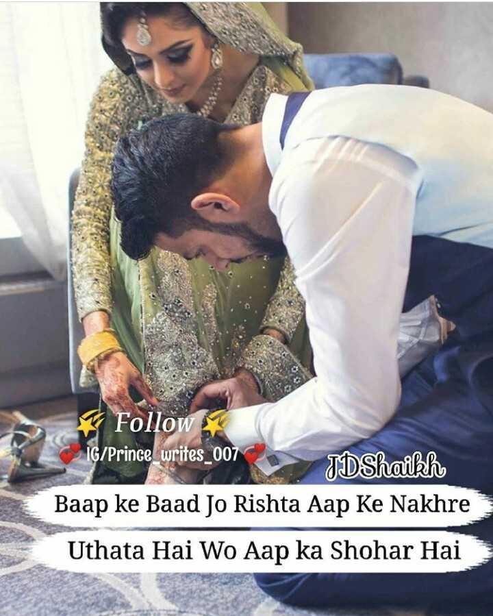 ईशक मोहबत - Follow - IG / Prince writes _ 007 TD Shaikh Baap ke Baad Jo Rishta Aap Ke Nakhre Uthata Hai Wo Aap ka Shohar Hai - ShareChat