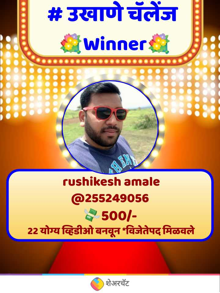 🤭 उखाणे चॅलेंज Video - # उखाणे चॅलेंज winner . . . . . . . . . . . . . . . . . . . ORT rushikesh amale @ 255249056 4500 / 22 योग्य व्हिडीओ बनवून विजेतेपद मिळवले शेअरचॅट - ShareChat