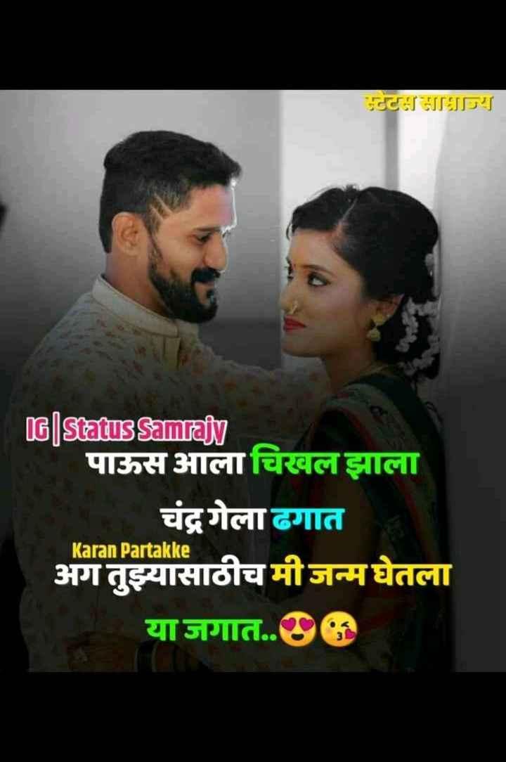 💬उखाणे - सुटेटससामान्य IG Status Samrajy पाऊस आला चिखल झाला चंद्र गेला ढगात Karan Partakke अग तुझ्यासाठीच मी जन्म घेतला या जगात . . - ShareChat