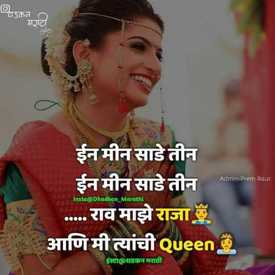💬उखाणे - कट Admin - Prem Raut ईन मीन साडे तीन ईन मीन साडे तीन ' . . . . . राव माझे राजा हैं 3tufo aitziet Queen 2 Insta @ Dhadkan _ Marathi इंस्टा @ धइकन मराठी - ShareChat