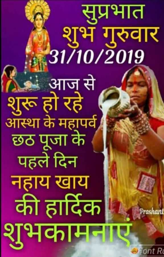 🌞उग हे सूरजदेव🌞 - सुप्रभात शुभ गुरुवार 31 / 10 / 2019 आज से शुरू हो रहे आस्था के महापर्व | छठ पूजा के पहले दिन नहाय खाय | की हार्दिक शुभकामनाए Prashant Font R - ShareChat