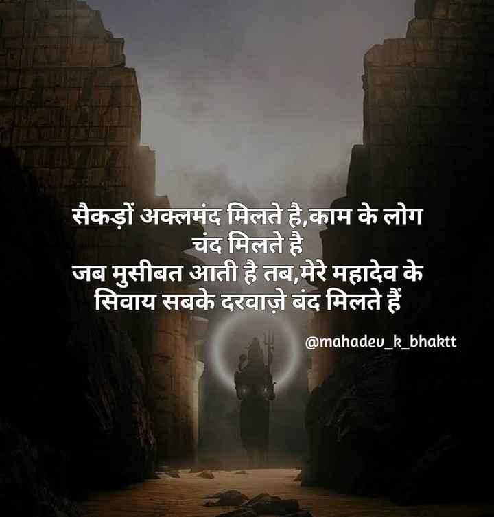 🔱 उज्जैन - महाकाल की नगरी - सैकड़ों अक्लमंद मिलते है , काम के लोग चंद मिलते है जब मुसीबत आती है तब , मेरे महादेव के सिवाय सबके दरवाज़े बंद मिलते हैं @ mahadev _ k _ bhaktt - ShareChat