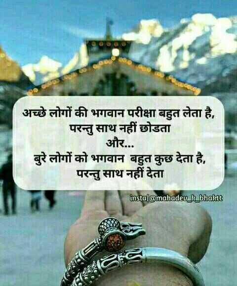 🔱 उज्जैन - महाकाल की नगरी - अच्छे लोगों की भगवान परीक्षा बहुत लेता है , परन्तु साथ नहीं छोडता और . . . बुरे लोगों को भगवान बहुत कुछ देता है , _ _ _ परन्तु साथ नहीं देता instal @ mahadev _ k _ bhaktt - ShareChat