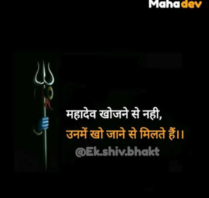 🔱 उज्जैन - महाकाल की नगरी - Mahadev महादेव खोजने से नही , उनमें खो जाने से मिलते हैं । । @ Ek . shiv . bhakt - ShareChat
