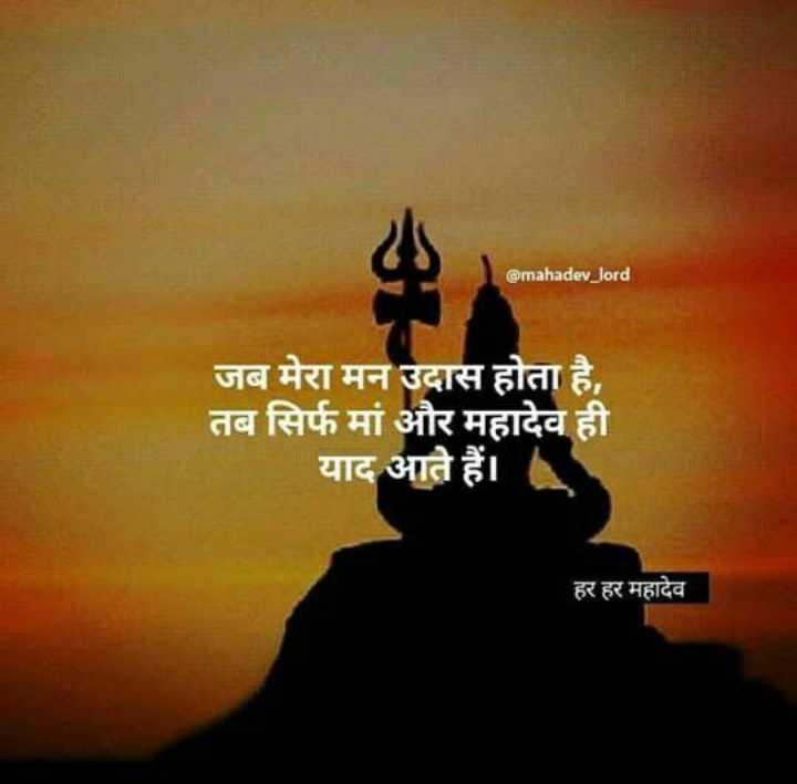 🔱 उज्जैन - महाकाल की नगरी - @ mahadev _ lord जब मेरा मन उदास होता है , तब सिर्फ मां और महादेव ही याद आते हैं । हर हर महादेव - ShareChat