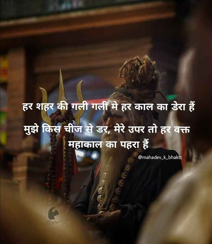 🔱 उज्जैन - महाकाल की नगरी - हर शहर की गली गली मे हर काल का डेरा हैं मुझे किस चीज से डर , मेरे उपर तो हर वक्त महाकाल का पहरा हैं @ mahadev _ k _ bhaktt - ShareChat