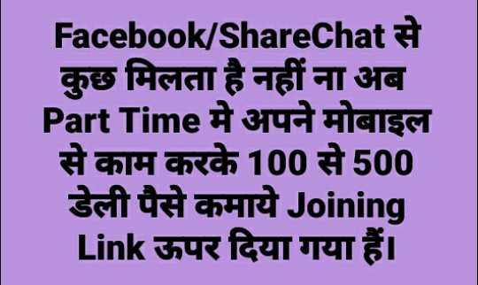 📰उत्तर प्रदेश की खबरें - Facebook / ShareChat से कुछ मिलता है नहीं ना अब Part Time मे अपने मोबाइल से काम करके 100 से 500 डेली पैसे कमाये Joining Link ऊपर दिया गया हैं । - ShareChat