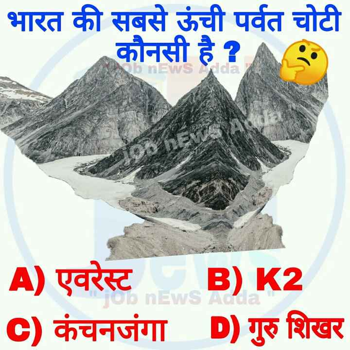 📰उत्तर प्रदेश की ख़बरें - भारत की सबसे ऊंची पर्वत चोटी कौनसी है ? A ) एवरेस्ट - B ) K2 C ) कंचनजंगा D ) गुरु शिखर - ShareChat