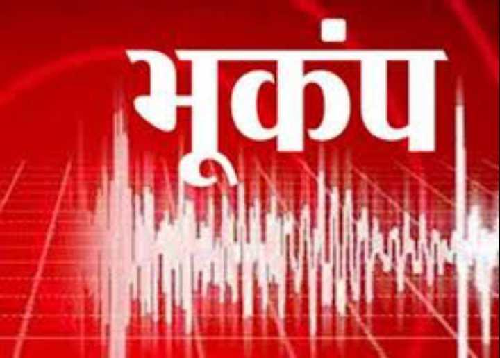🌏 उत्तर भारत में भूकंप - भकप - ShareChat