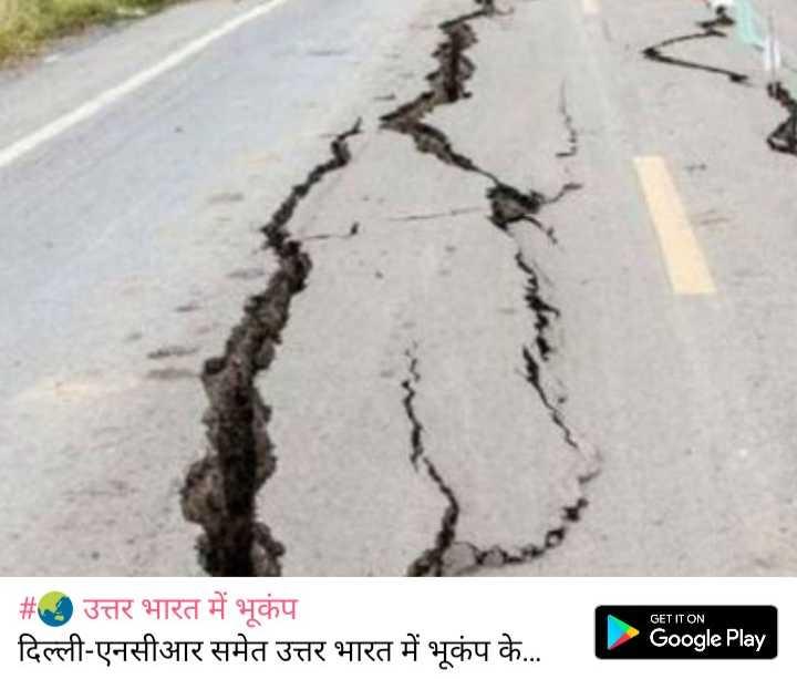 🌏 उत्तर भारत में भूकंप - GET IT ON _ _ # उत्तर भारत में भूकंप दिल्ली - एनसीआर समेत उत्तर भारत में भकंप के . . . Google Play - ShareChat