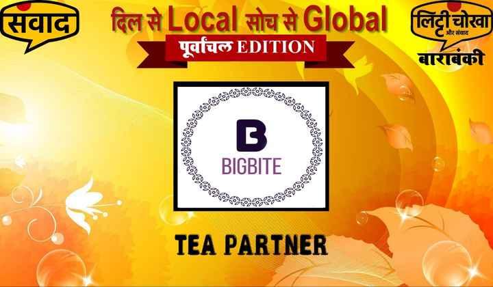 🤗उत्साह और उमंग - Cऔर संवाद सिवादी दिल से Local सोच से Global लिट्टीचोखा पूर्वांचल EDITION बाराबंकी BIGBITE TEA PARTNER - ShareChat