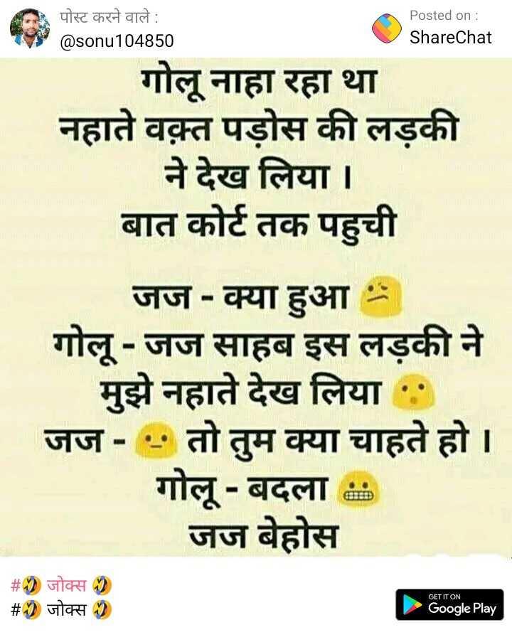 🙏🌺 उधम सिंह पुण्यतिथि - पोस्ट करने वाले : @ sonu104850 Posted on : ShareChat गोलू नाहा रहा था नहाते वक़्त पड़ोस की लड़की ने देख लिया । बात कोर्ट तक पहुची जज - क्या हुआ गोलू - जज साहब इस लड़की ने मुझे नहाते देख लिया : जज - तो तुम क्या चाहते हो । गोलू - बदला जज बेहोस # ) जोक्स ) # ) जोक्स ) GET IT ON Google Play - ShareChat