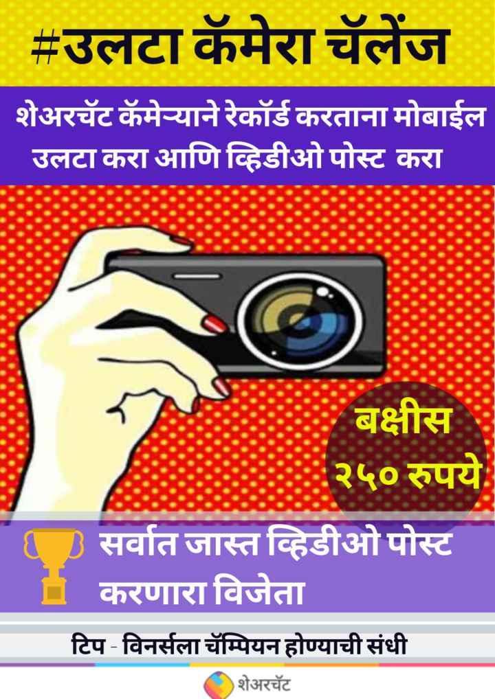 📷उलटा कॅमेरा व्हिडीओ - # उलटा कॅमेरा चॅलेंज शेअरचॅट कॅमेऱ्याने रेकॉर्ड करताना मोबाईल उलटा करा आणि व्हिडीओ पोस्ट करा बक्षीस २५० रुपये D सर्वात जास्त व्हिडीओ पोस्ट - करणारा विजेता टिप - विनर्सला चॅम्पियन होण्याची संधी शेअरचॅट - ShareChat