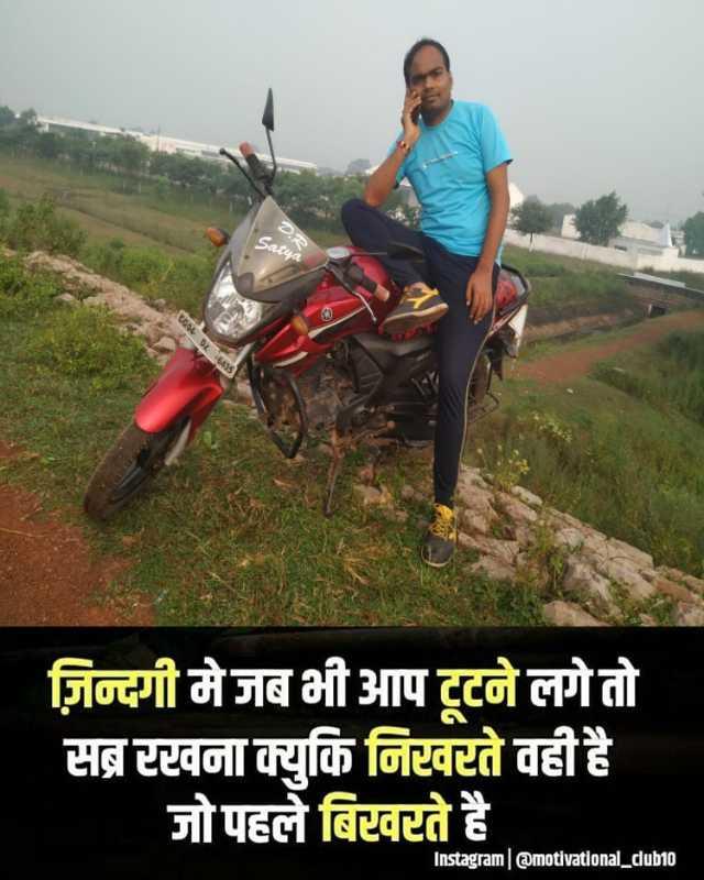 एक कदम सफलता की ओर - 20 . Satya 8 701000 STATEME जिन्दगी मे जब भी आप टूटने लगे तो सब्र रखना क्युकि निरखरते वही है जो पहले बिखरते है Instagram | omotivational _ cdub10 - ShareChat